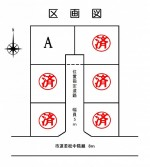 豊岡市中陰分譲地(区画:A)